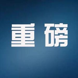 湖北县域经济最新排名公布!快看大悟排在...