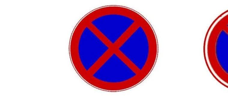 注意!大悟彭店乡街道路段禁止停车!