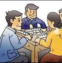【警方提示】速看,春节打多大的麻将会被治安处罚?很多人想不到!