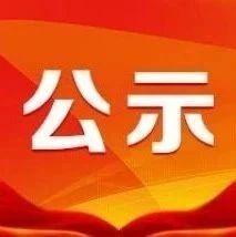 164人!2021湖口公开选调农村老师到县城任教报名名单公示