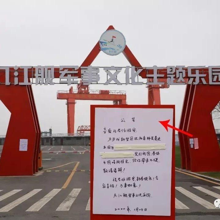 �防�控:湖口石�山、九江�等景�c��r�P�],�有�@些�e措...