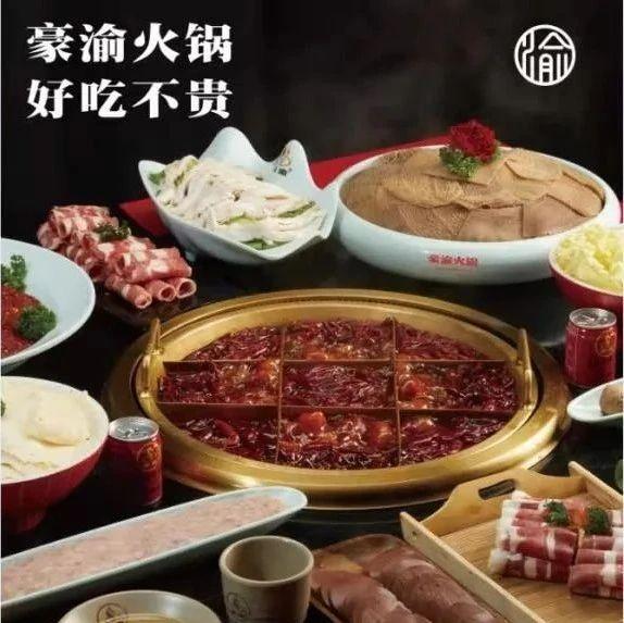 好嗨哟!下了班来这里吃饭,湖口豪渝火锅18.8元请你吃美食~