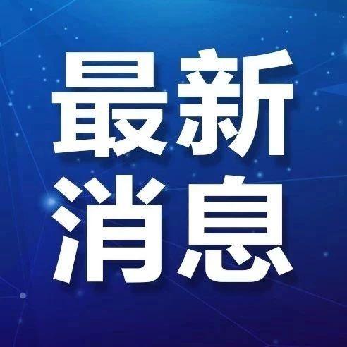 速看!江西各�h(市、�^)疫情�L�U最新�u�公布!