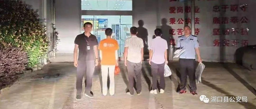 湖口:查�一起�博案,行政拘留3名�`法行�槿�!