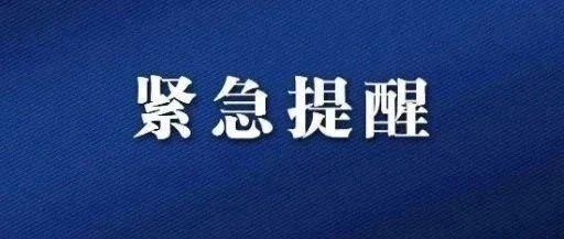 紧急提醒!从张家界、常德、成都、南京等13地回来的湖口人速看...