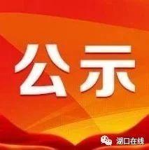 湖口3人!九江2021年考试录用公务员(法检系统)拟录用人员公示