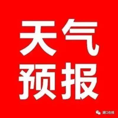 """""""秋老虎""""强势横行,预计湖口高温天将持续至29日"""