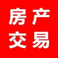 【8.21】湖口好房子、生意转让、生活信息,应有尽有!