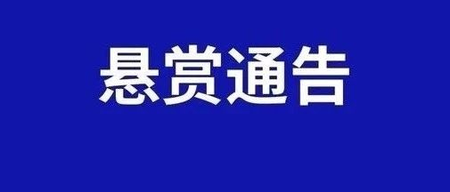 通告!九江公安重金通缉41名在逃人员!湖口2人在内!