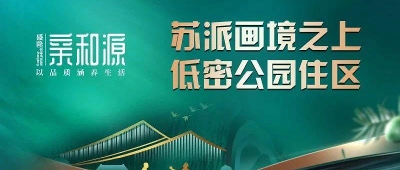 盛隆・亲和源,建面约105-227�O花园洋房&中式合院,恭迎品鉴!