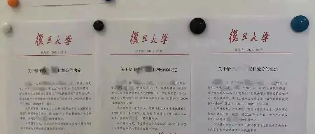 复旦回应三名学生因嫖娼被开除