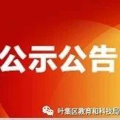 六安市澳门太阳城官网区2018年特岗教师招聘选岗公告
