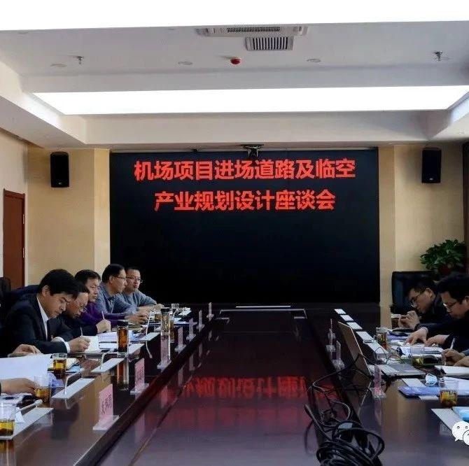 府谷县召开机场进场道路及临空产业规划设计座谈会