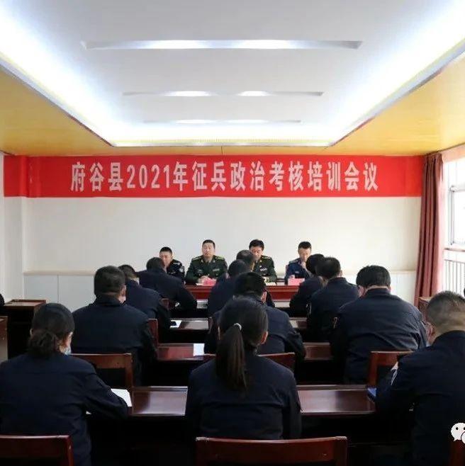 府谷县召开春季征兵政治考核培训会