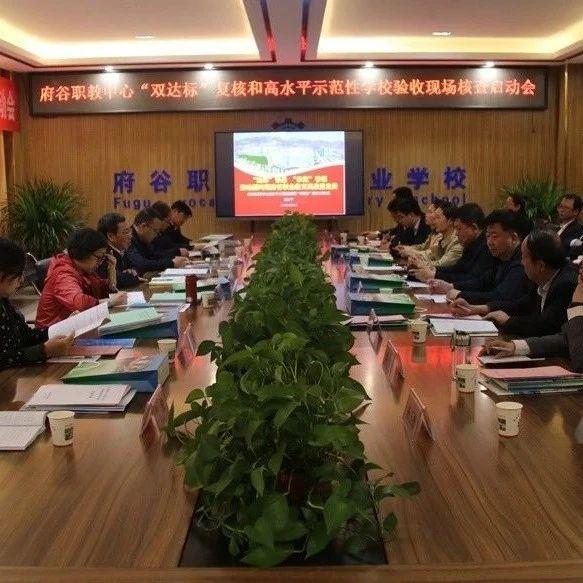 """府谷县职业技术教育中心接受省中等职业学校""""双达标""""复核和高水平示范性学校验收"""