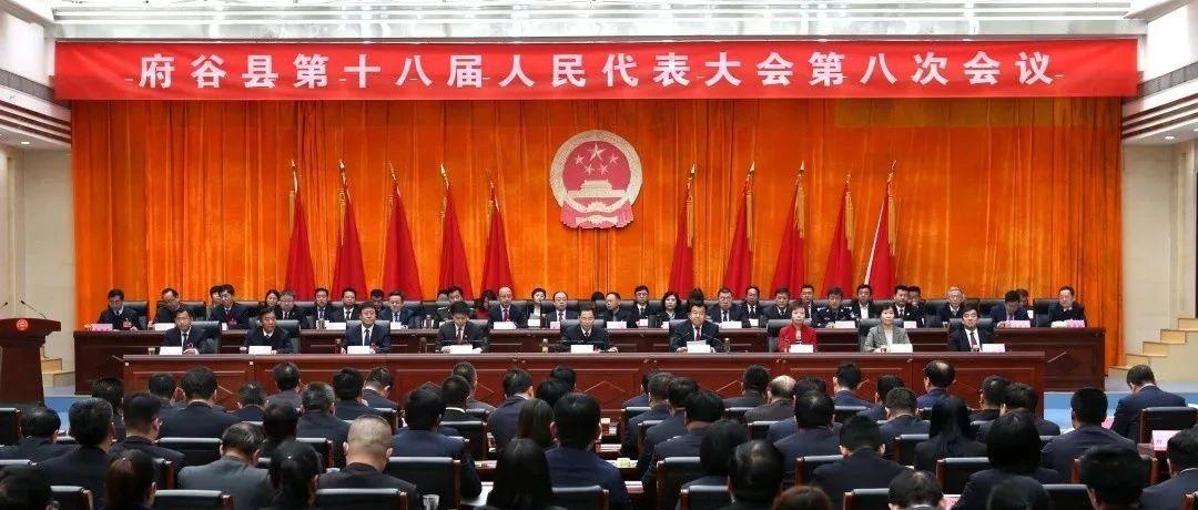 府谷县第十八届人民代表大会第八次会议闭幕