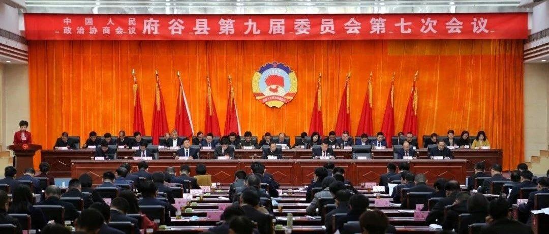 政协府谷县第九届委员会第七次会议开幕
