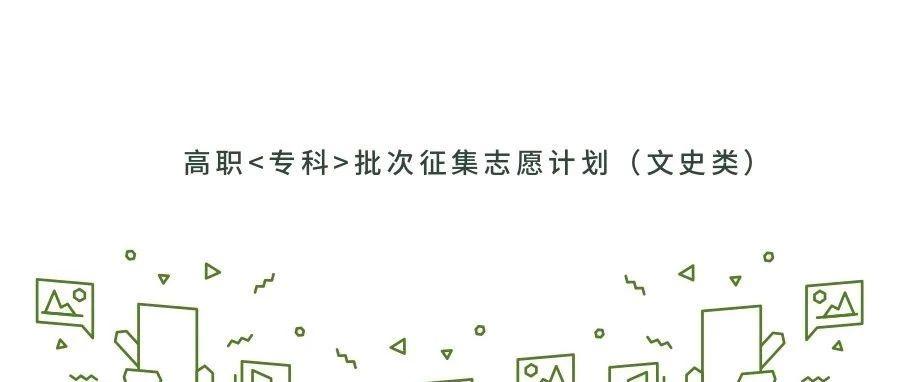 2019年高职批次征集志愿计划(文史类)