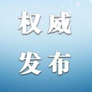 2019年高职批次征集志愿计划(理工类)