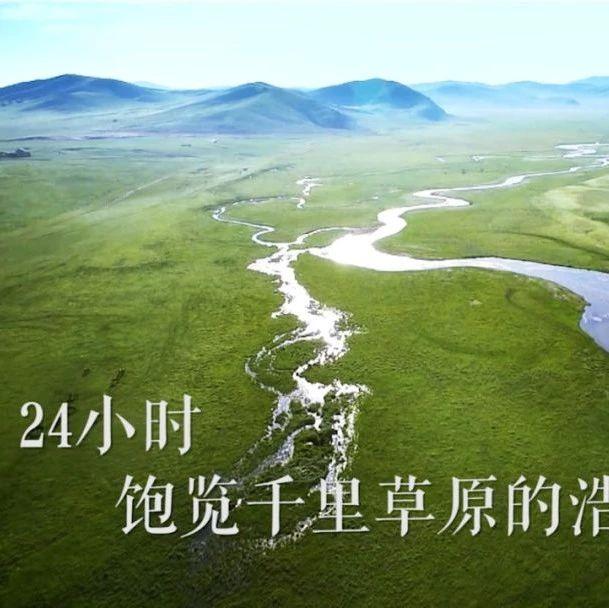 微视频|内蒙古24小时