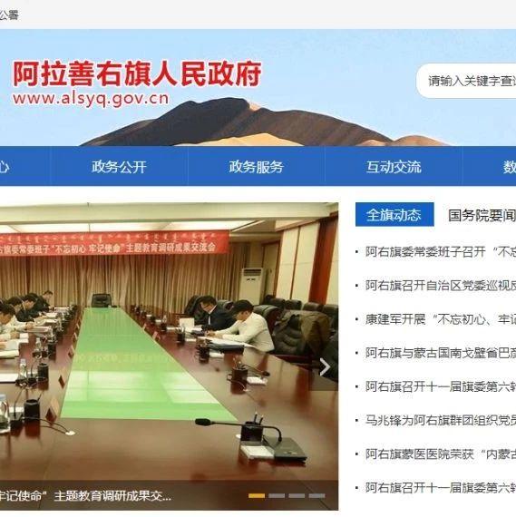 【热点】阿拉善右旗人民政府网站新版上线