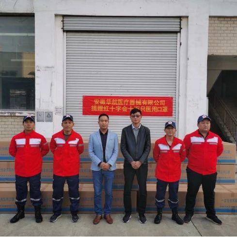 爱心企业向临泉县红十字会捐赠医疗物资