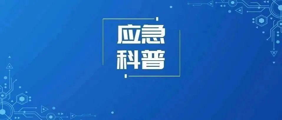 应急科普|图说:秋游文明观景森林防火先行