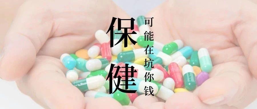 阜��人,�^年�r�e�I�н@四�N�~的保健品,多是在坑�X!