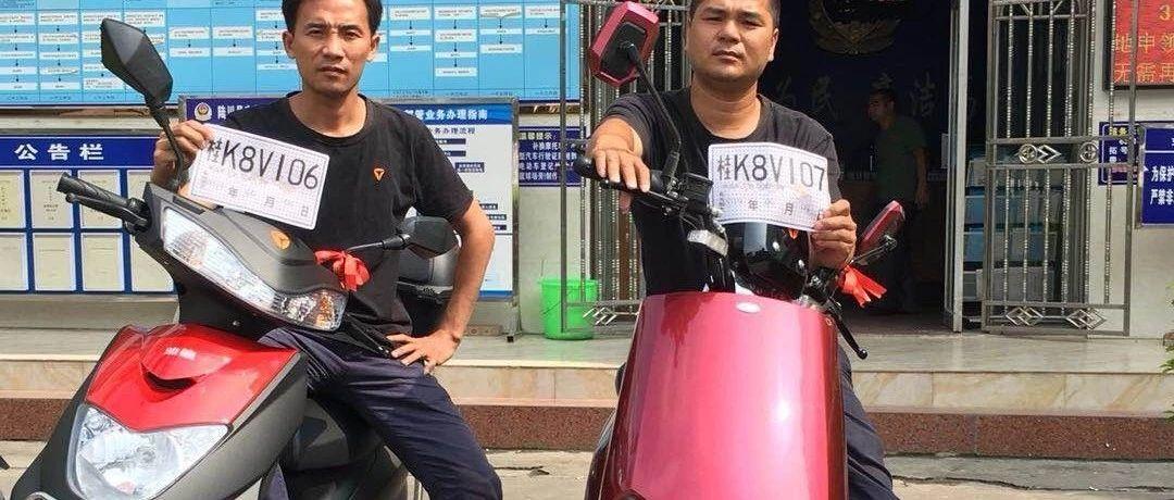 新国标执行后,2020qq红包免费领取县第一辆电动摩托车上牌成功!