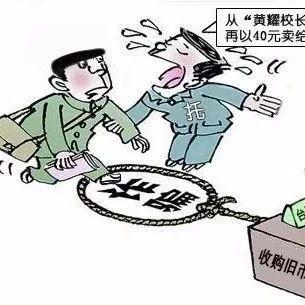 陆川2骗子冒充台商买旧币,骗取8000元,最终锒铛入狱。