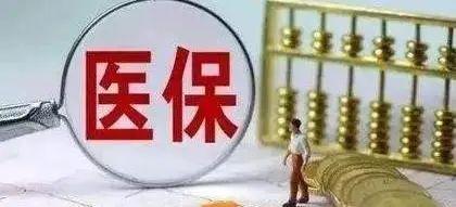 桃江医保政策二十问