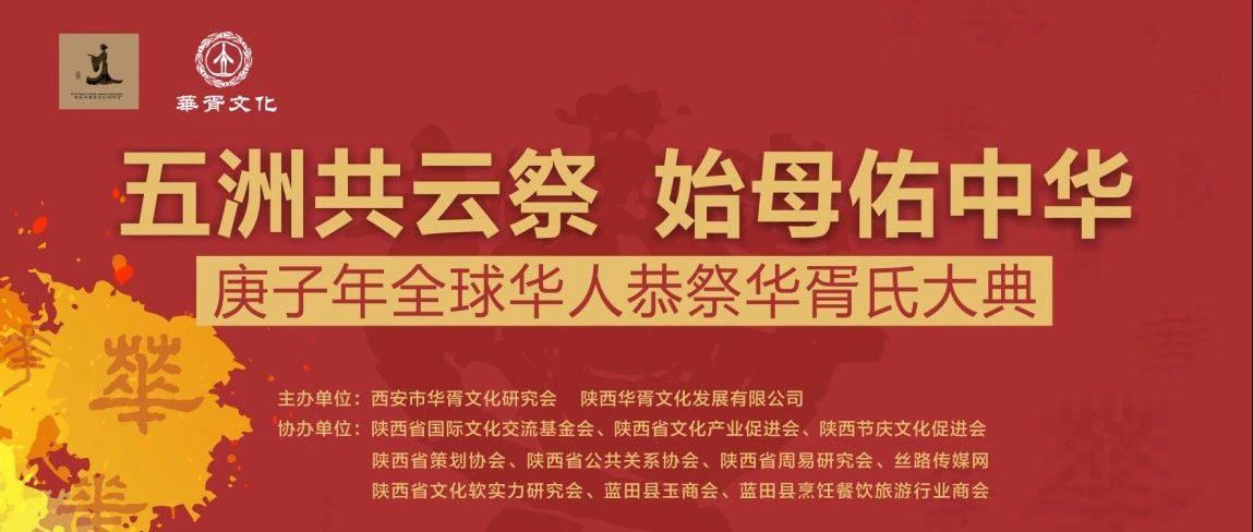 """""""五洲共云祭""""庚子年全球华人恭祭华胥氏大典3月26日举行"""