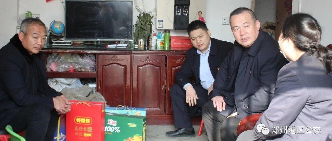 郑州港区公交公司工会节前慰问困难职工