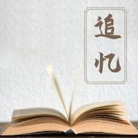 白漠:一片丹心铸师魂――追忆唐建平老师
