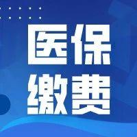 320元/人,截止12月31日,榆林市2022年城乡居民医保开始缴费