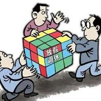 陕西省总工会:不得用调休补休替代节日加班费