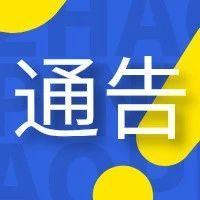 请绕行!府准公路陈家畔至魏寨村9月25日至11月15日实行交通管制