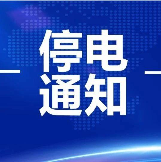 停电|府谷明天(11月4日)以下区域将停电,请广大用户提前做好停电准备工作
