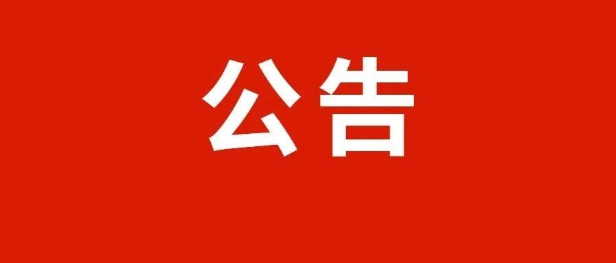府谷县十八届人代会发出选举公告,三人履新职