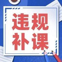 府谷县纪委监委公开曝光2起中小学教师违规有偿补课典型案例