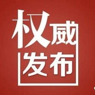 九江新增5例确诊病例具体情况公布!来自这些地方……