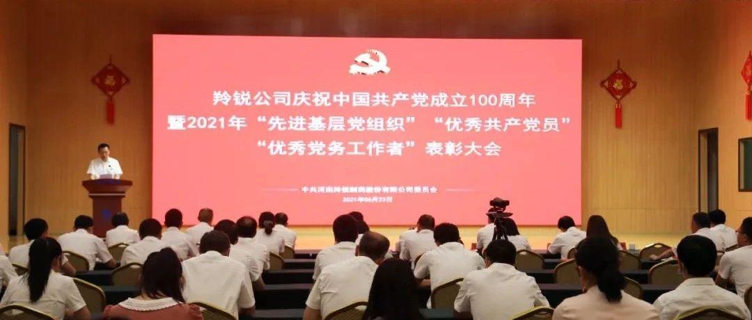 """羚�J制��e行�c祝建�h100周年暨""""���一先""""和技�g��新工作表彰大��"""