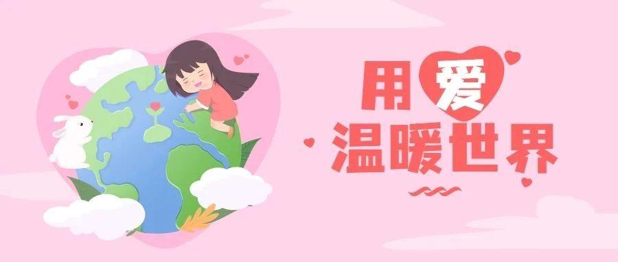 """羚�J制��_展2021年""""金秋助�W""""活��"""