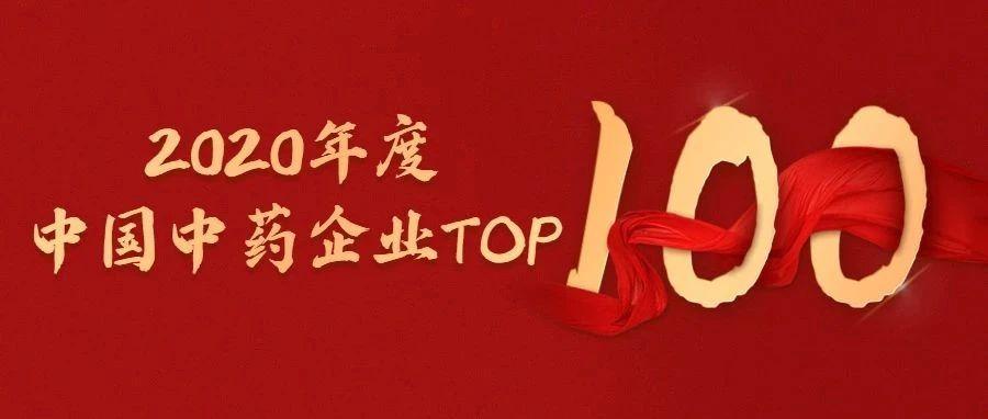 "羚�J制��s登""2020年度中��中�工�I百��榜""TOP31"