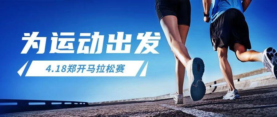 羚�J制�|2021第十四�绵��_�R拉松�官方指定�t�合作伙伴