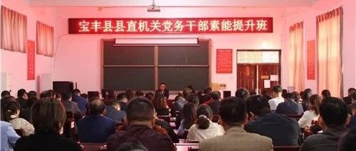 【关注】宝丰县直机关党务干部素能提升班开班