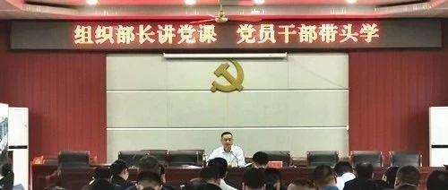 宝丰县委常委、组织部长郭杰为前营乡党员干部上党课,并深入到分包村调研软弱涣散村整顿工作