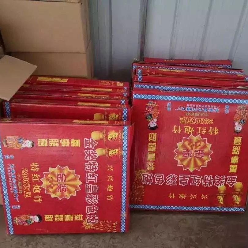 注意!揭阳有人非法储存烟花爆竹,已被行政拘留!