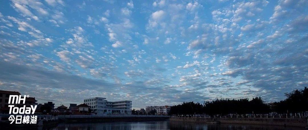 今天你被棉湖的蓝天白云刷屏了吗?听说接下来天气即将回暖了哦!