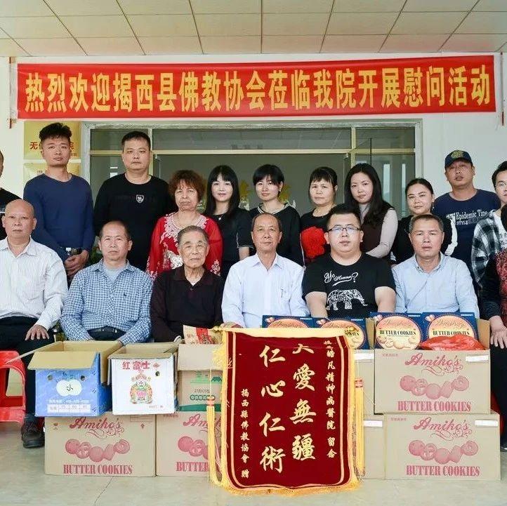 正能量|揭西县佛教协会和棉湖霖德队前往探望精神病患